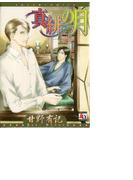 【6-10セット】真緋の月(アクアコミックス)