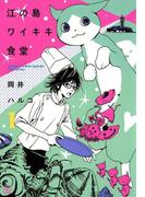 【全1-9セット】江の島ワイキキ食堂(ねこぱんちコミックス)