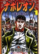 【1-5セット】ナポレオン ―獅子の時代―(YKコミックス)