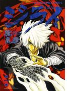 【全1-5セット】ジライ(YKコミックス)