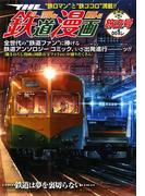 【全1-2セット】THE 鉄道漫画(SGコミックス)