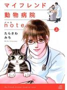 【全1-2セット】マイフレンド動物病院note(ねこぱんちコミックス)