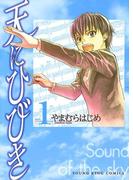 【全1-10セット】天にひびき(YKコミックス)