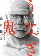 【全1-3セット】うなぎ鬼(YKコミックス)