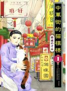 【全1-3セット】中華街的猫模様(ねこぱんちコミックス)