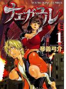 【全1-2セット】ナエガユル(YKコミックス)