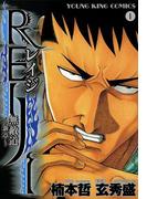 【全1-4セット】REIJI ~無敵道 新章~(YKコミックス)