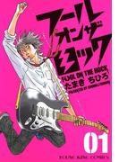 【全1-4セット】フール オン ザ ロック(YKコミックス)