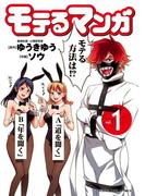 【全1-3セット】モテるマンガ(YKコミックス)