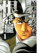 【全1-8セット】恨まれ屋(YKコミックス)