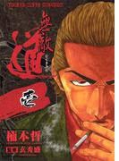 【全1-9セット】無敵道(YKコミックス)