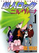 【全1-4セット】超人ロック ニルヴァーナ(YCコミックス)