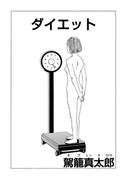 【全1-2セット】ダイエット