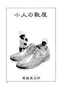 【全1-2セット】小人の靴屋