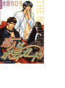 【全1-12セット】恋人はボディガード(ダイヤモンドコミックス)