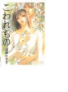 【1-5セット】こわれもの(ダイヤモンドコミックス)