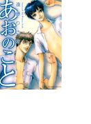【1-5セット】あおのこと(ダイヤモンドコミックス)