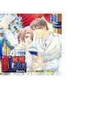 【1-5セット】BL恋愛専科 vol.11ウェディング
