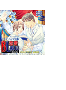【6-10セット】BL恋愛専科 vol.11ウェディング