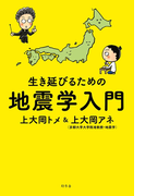 生き延びるための地震学入門(幻冬舎単行本)