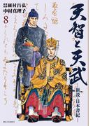 天智と天武-新説・日本書紀- 8(ビッグコミックス)