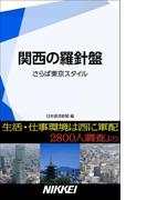 関西の羅針盤 さらば東京スタイル(日経e新書)