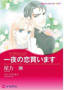 漫画家 尾方琳セット(ハーレクインコミックス)