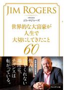 世界的な大富豪が人生で大切にしてきたこと60