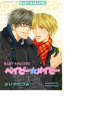 【6-10セット】ベイビー☆メイビー(ダイヤモンドコミックス)