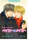 【全1-12セット】ベイビー☆メイビー(ダイヤモンドコミックス)