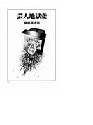 【全1-2セット】芸人地獄変