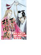 【11-15セット】百々の拷問蔵