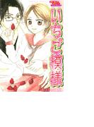 【6-10セット】いちご模様(ダイヤモンドコミックス ガールズポップコレクション)