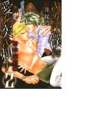 【16-20セット】きみは僕に愛を突き刺す 新章完結編(ダイヤモンドコミックス)