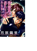 【1-5セット】世界の終わりじゃあるまいし(ダイヤモンドコミックス)