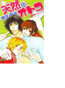 【1-5セット】天然のオトコ(JUNEコミックス ピアスシリーズ)