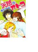 【全1-12セット】天然のオトコ(JUNEコミックス ピアスシリーズ)