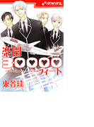 【6-10セット】楽園30000フィート(JUNEコミックス ピアスシリーズ)