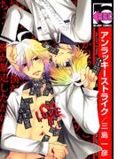 【11-15セット】アンラッキーストライク(ビーボーイコミックス)