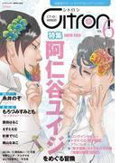 【6-10セット】Citron(シトロンアンソロジー)