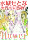 【全1-5セット】水城せとな単行本未収録作「flower」(ビーボーイデジタルコミックス)