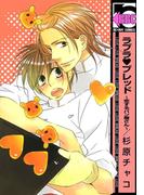 【1-5セット】ラブラブレッド ~恋するパン屋さん~(ビーボーイコミックス)