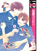 【全1-15セット】恋愛コンビニ(ビーボーイコミックス)