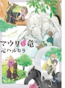 【全1-17セット】マウリと竜(ビーボーイコミックス デラックス)