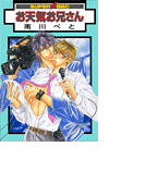 【11-15セット】お天気お兄さん(スーパービーボーイコミックス)