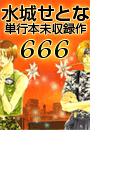 【全1-7セット】水城せとな単行本未収録作「666」(ビーボーイデジタルコミックス)