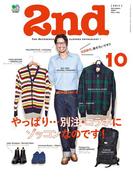 2nd 2015年10月号 Vol.103(2nd)