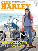 CLUB HARLEY 2015年9月号 Vol.182