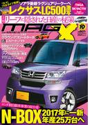 ニューモデルマガジンX 2015年10月号