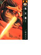【1-5セット】利火羅 -りから-(ビーボーイコミックス)